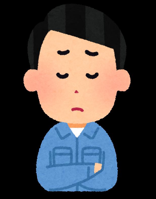 腕組みする作業着の男性のイラスト。