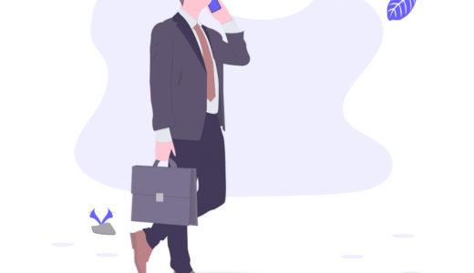 営業職に将来性はあるのか?【生き残るために必要な3つのスキル】